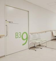 県病院処置室